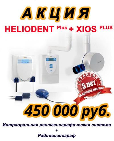 Heliodent Plus + XIOS Plus